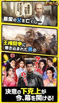 王に俺はなる screenshot 4