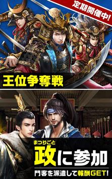 王に俺はなる screenshot 14