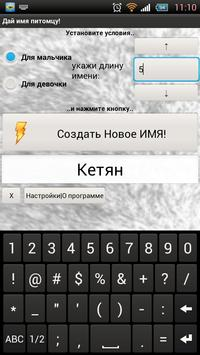 Дай имя питомцу! apk screenshot