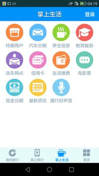 建行惠生活 screenshot 2