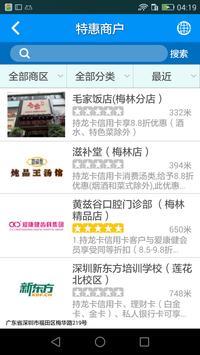 建行惠生活 screenshot 3