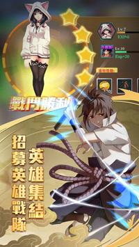 英雄亂戰 screenshot 1