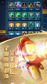 英雄亂戰 screenshot 2