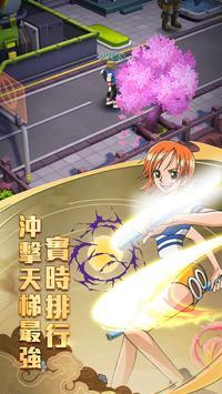 英雄亂戰 screenshot 4