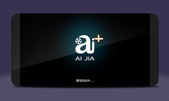 AIJIALEHUD poster