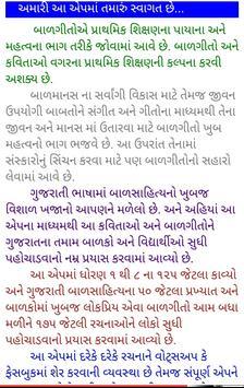 દાદા ની મૂંછ | Gujarati Balgeet | Hasta Ramta | Rupang ...