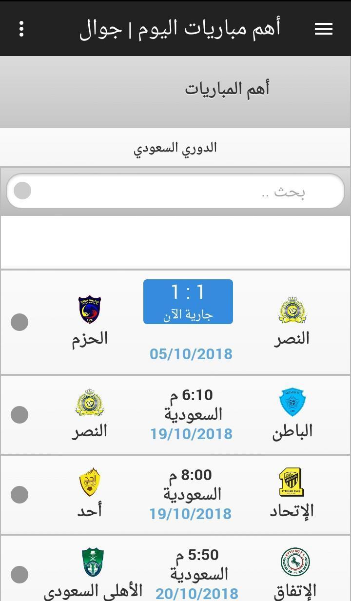 الدوري السعودي أخبار نتائج مواعيد المباريات For Android