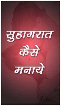 Suhagrat Kaise Manaye poster
