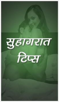 Suhagrat Tips in Hindi poster