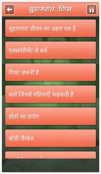 Suhagrat Tips in Hindi apk screenshot