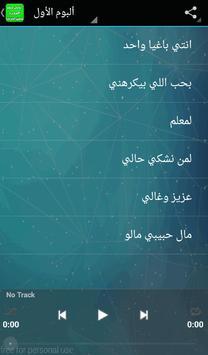 أغاني سعد المجرد بدون انترنت poster