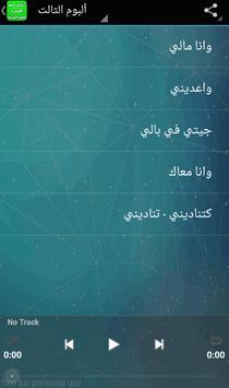 أغاني سعد المجرد بدون انترنت apk screenshot