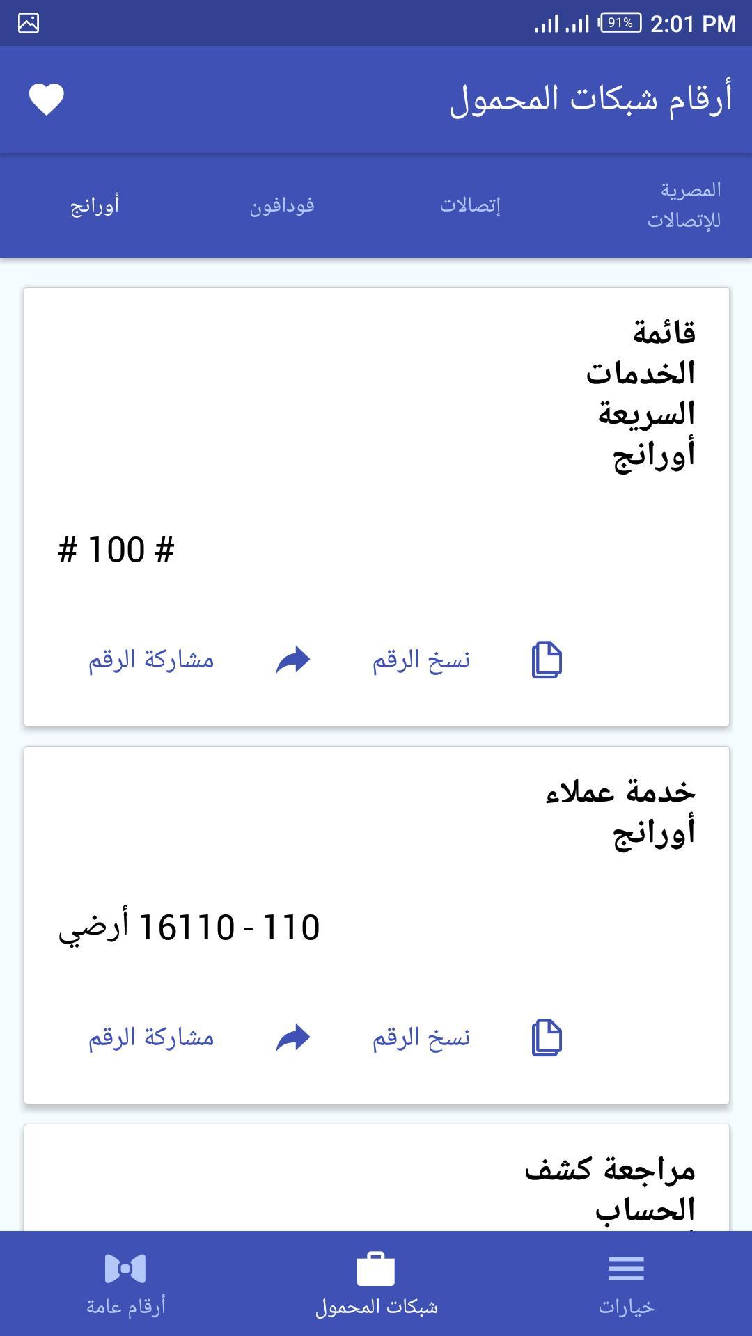 دليل أرقام الشبكات والخدمات في مصر For Android Apk Download