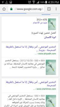 بحث في جوجل بالصور من أي تطبيق screenshot 3