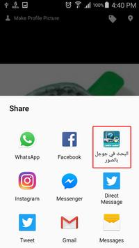 بحث في جوجل بالصور من أي تطبيق screenshot 4