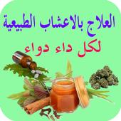 العلاج بالاعشاب-لكل داء دواء icon