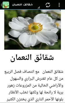 العلاج بالاعشاب-لكل داء دواء screenshot 5