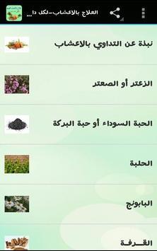 العلاج بالاعشاب-لكل داء دواء screenshot 1
