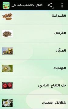 العلاج بالاعشاب-لكل داء دواء screenshot 2