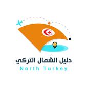 دليل الشمال التركي icon