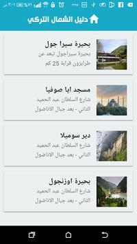 دليل الشمال التركي screenshot 1