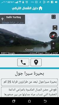 دليل الشمال التركي screenshot 2