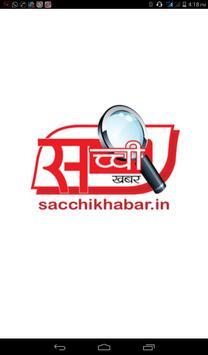 Sacchi Khabar Hindi ePaper poster
