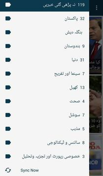 Sachtimes Urdu News screenshot 1
