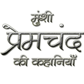 Munshi Premchand in Hindi icon