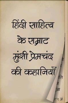 Munshi Premchand in Hindi poster