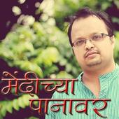 Mendichya Panavar - Love Story icon