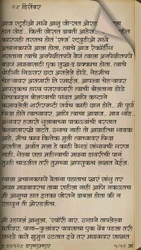 Mendichya Panavar - Love Story poster