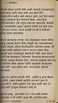 Mendichya Panavar - Love Story apk screenshot