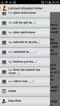 Lokmauli Ahilyabai Holkar screenshot 1