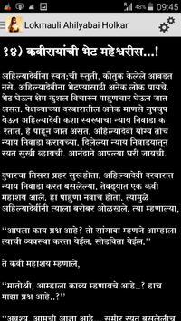 Lokmauli Ahilyabai Holkar screenshot 4