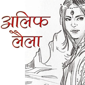 Alif Laila Stories in Hindi icon