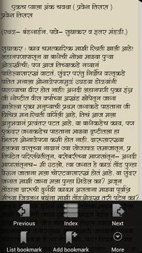 Ekach Pyala Ram Ganesh Gadkari apk screenshot