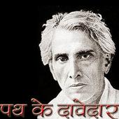 Path Ke Daavedaar SaratChandra icon
