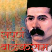 Sampurna Balkram Marathi Play icon