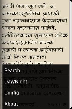 Sampurna Balkram Marathi Play apk screenshot