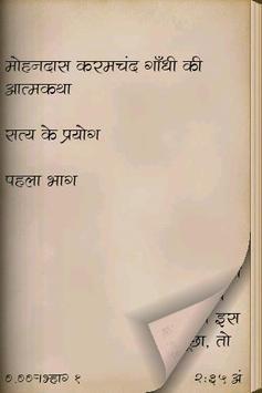 Satya Ke Prayog - Hindi screenshot 1