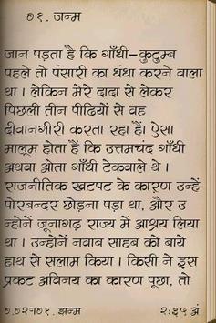 Satya Ke Prayog - Hindi screenshot 2
