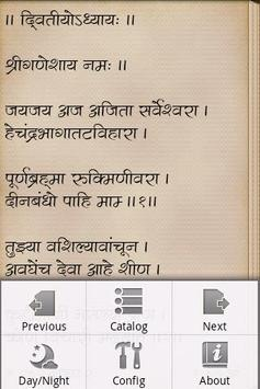 Shree Gajanan Vijay in Marathi apk screenshot