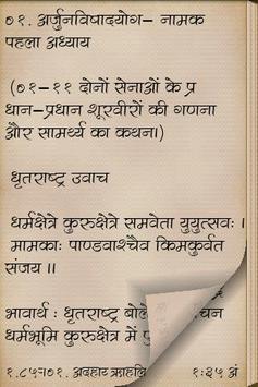 Shrimad Bhagwat Gita In Hindi apk screenshot