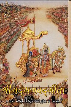 Shrimad Bhagwat Gita In Hindi poster