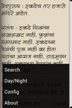 Sonya Maruti by Sane Guruji screenshot 3