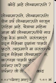 Sonya Maruti by Sane Guruji screenshot 1