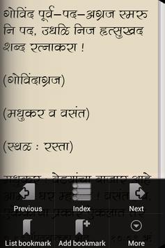 Vedyancha Bazar - Marathi Play apk screenshot
