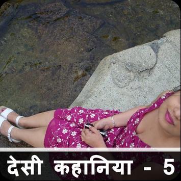 देसी कहानिया - 5 Desi Kahani poster