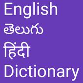 English to Telugu and Hindi icon